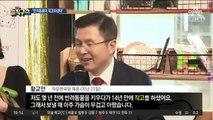 """한국당 공천위, 황교안 면전에서 """"공천 손떼달라"""""""