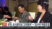 유엔, 北식량안보 고위험국→감시국 하향조정