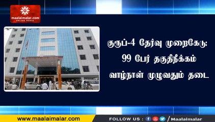 குரூப்-4 தேர்வு முறைகேடு: 99 தேர்வர்களை தகுதிநீக்கம் செய்தது டிஎன்பிஎஸ்சி