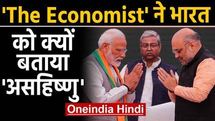 CAA Protest को लेकर The Economist ने भारत को बताया असिहष्णु | Oneindia Hindi
