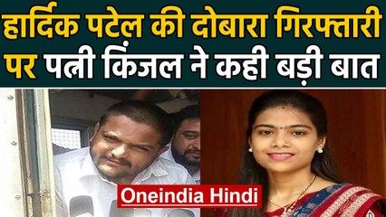 Hardik Patel की दोबारा गिरफ्तारी पर Wife Kinjal Patel ने कहा,शेर है वो नहीं डरता किसी|oneindia hindi