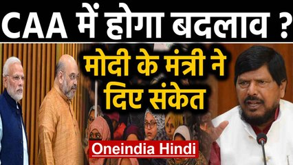 CAA पर Union Minister Ramdas Athawale का बड़ा बयान, कहा- Law में हो सकता है बदलाव । Oneindian Hindi