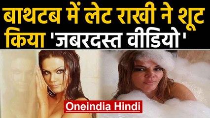 Rakhi Sawant shared bold video in Bathtub on Instagram, Video goes Viral | Oneindia Hindi