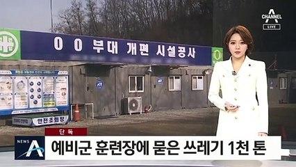 [단독]육군 52사단, 예비군 훈련장에 폐기물 '무단 투기'