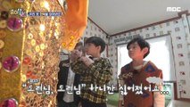 [HOT] I don't like Prince, 유아더월드 20200124