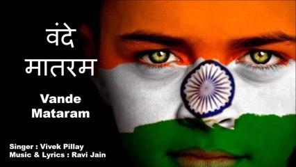 Vivek Pillay - Vande Mataram | Republic Day Special Song Dedication | Ravi Jain
