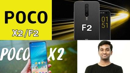 Poco New Phone To Be Launched In February 2020   Poco X2   Poco F2   Poco F1   Boldsky Telugu