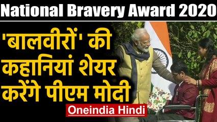 National Bravery Award 2020: पीएम मोदी करेंगे बच्चों की कहानियां शेयर | Oneindia Hindi