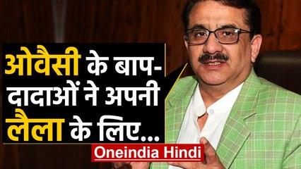 Wasim Rizvi ने Akbaruddin Owaisi को दिया जवाब, बोले- Owaisi के बाप-दादाओं ने... |Oneindia Hindi