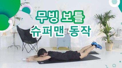 무빙 보틀 슈퍼맨 동작 - 운동하는 사람들