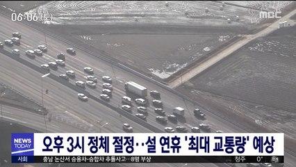 오후 3시 정체 절정…설 연휴 '최대 교통량' 예상