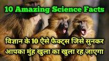 Amazing science facts | विज्ञान के रोचक तथ्य | amazing facts | facts | तथ्य | the science news hindi