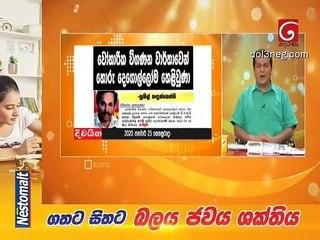 Derana Aruna 25-01-2020
