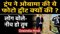 Donald Trump ने Barack Obama की Photoshopped Image Post क्यों की ? | Oneindia Hindi
