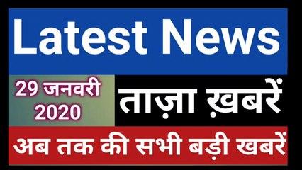 29 January 2020 : Morning News   Latest News Today    Today News   Hindi News   India News