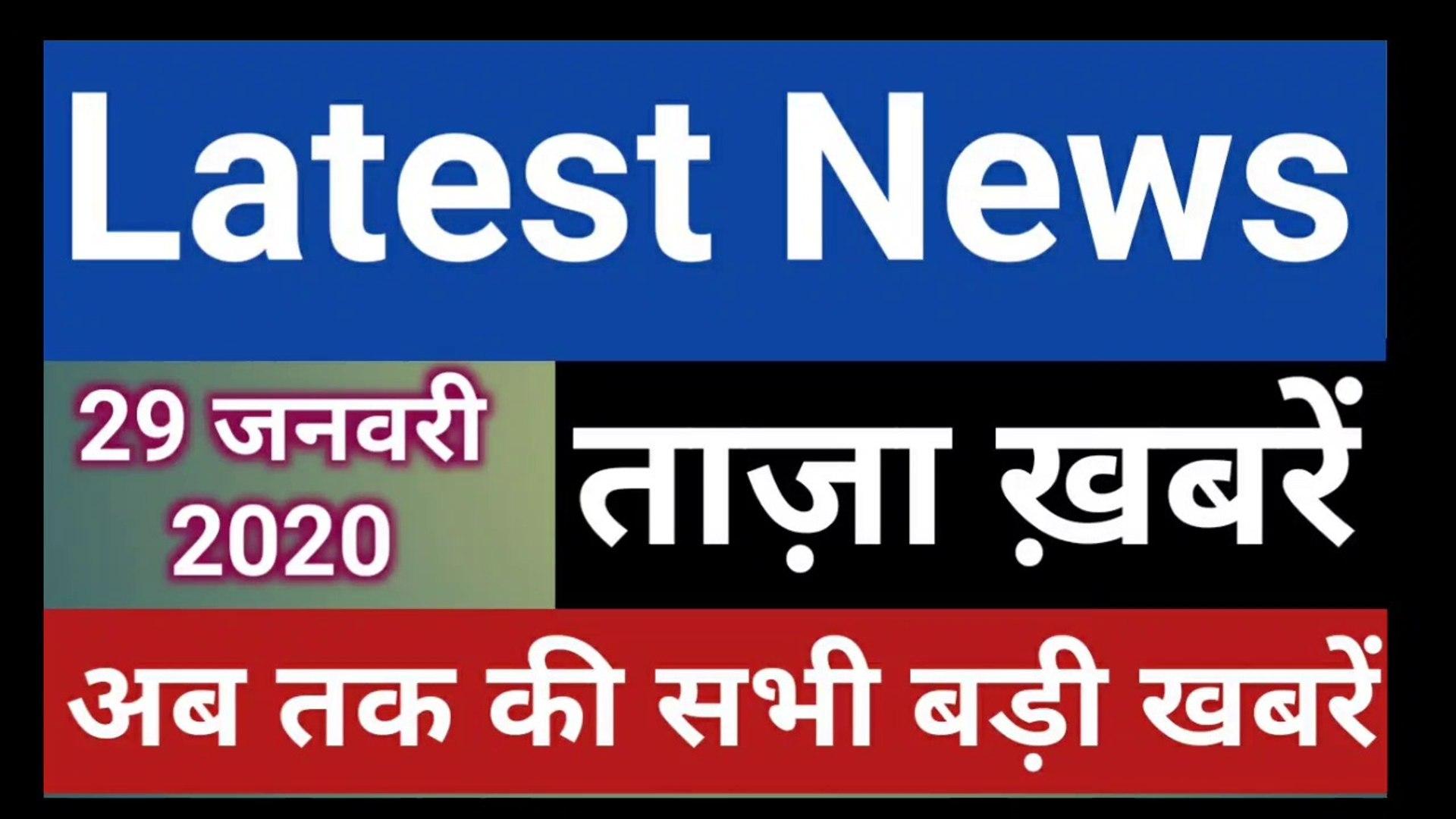 29 January 2020 : Morning News | Latest News Today |  Today News | Hindi News | India News