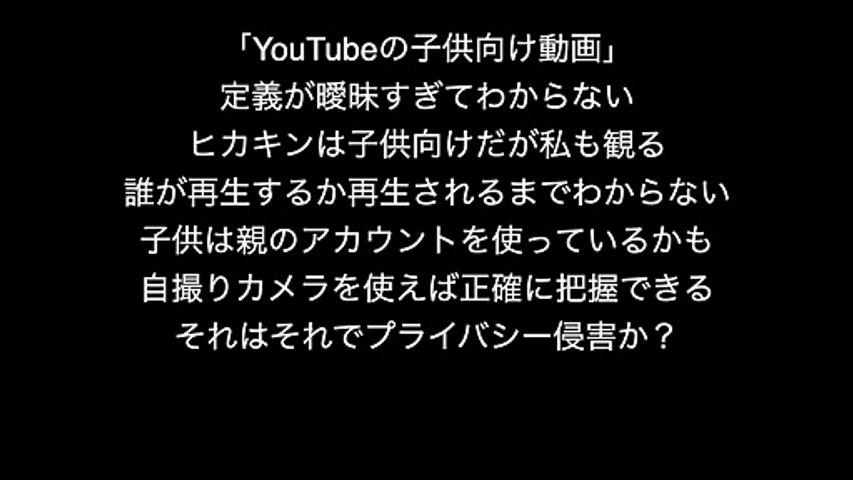 YouTubeの子供向け動画が曖昧