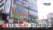 쉴 곳 없는 '이동노동자'…경기 광주에 전용쉼터 설치