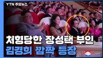 '처형' 장성택 부인 김경희 깜짝 등장...주민결속 노렸나 / YTN