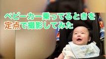 【赤ちゃん】ベビーカー乗ってる表情を定点で撮影してみた