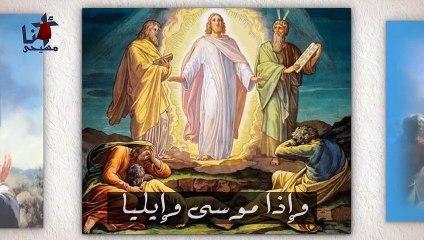 تجلي السيد المسيح  - متى 17 بصوت المعلم ابراهيم عياد