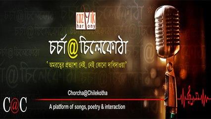 Srikanta  Acharya II Samyo Karpha II Chorcha @ Chilekotha II Cozmik Harmony