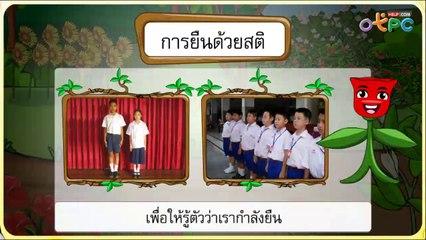 สื่อการเรียนการสอน การฝึกสติ ยืน เดิน นั่ง ป.1 สังคมศึกษา