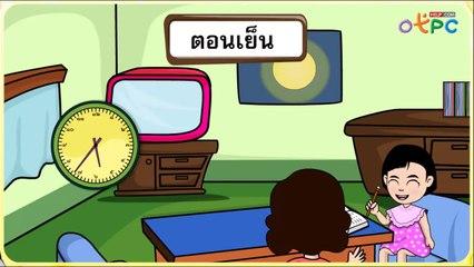 สื่อการเรียนการสอน ช่วงเวลาในชีวิตประจำวันป.1สังคมศึกษา