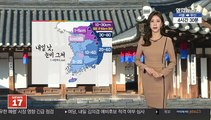[날씨] 전국 눈·비…강원 산지 많게는 50cm 이상