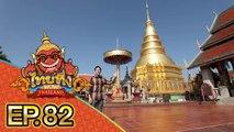 ไทยทึ่ง WOW! THAILAND | EP.82 ความน่าทึ่งของพระธาตุศักดิ์สิทธิ์นับพันปี #พระธาตุหริภุญชัย
