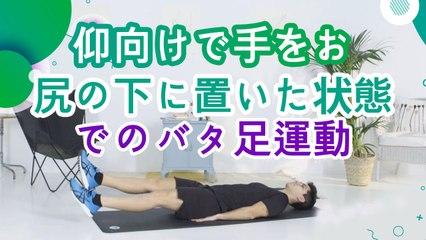 仰向けで手をお尻の下に置いた状態でのバタ足運動 - スポーツライフ