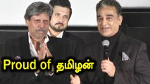 Kamal Hassan Adviced Ranveer | 83 First Look | Kamal Hassan Speech