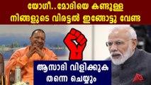 Congress Challenging Yogi Adithyanath On Azadi Slogan Controversy | Oneindia Malayalam