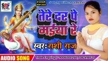 Rashi Raj का Superhit  Maa Sarswati Bhajan (2020) | Tere Dar Pe Maiya Re - तेरे दर पे मईया रे | Hindi Maa Sarswati Bhajan 2020 - Rashi Raj Ka Hindi Maa Sarswati Bhajan 2020 | Tere Dar Pe Maiya Re - तेरे दर पे मईया रे |Maa SarswatiSuperHit  Bhajan Hindi