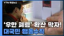 '우한 폐렴' 확산 막기 위한 대국민 행동수칙 / YTN