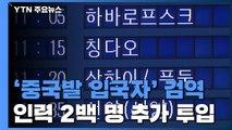 '중국발 입국자' 검역 강화...인력 2백 명 추가 투입 / YTN