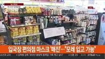 공항 검역 강화…중국발 입국자 전수조사