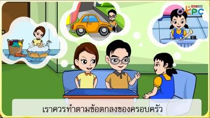 สื่อการเรียนการสอน บทบาทของสมาชิกในครอบครัว ป.1 สังคมศึกษา