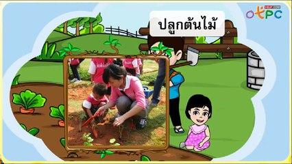 สื่อการเรียนการสอน ประชาธิปไตยในครอบครัว ป.1 สังคมศึกษา