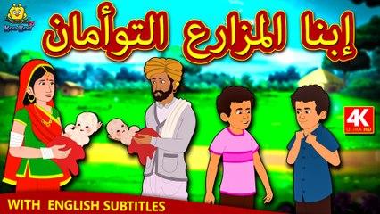 إبنا المزارع التوأمان | Farmers Twin Sons in Arabic | Arabian Fairy Tales | Koo Koo TV Arabian