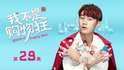 我不是購物狂 29   Rebirth of Shopping Addict 29(王陽明、孟子義、李燊等主演)