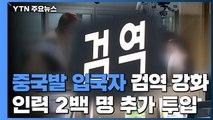 중국발 입국자 검역 강화...인력 2백 명 추가 투입 / YTN