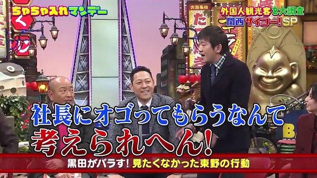 ちゃちゃ入れマンデー #209 関西サイコーSP 2020年1月28日