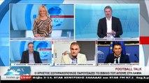 Χρ. Σωτηρακόπουλος-Θ. Ζαγοράκης στο STAR Κεντρικής Ελλάδας