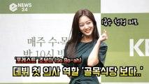 '포레스트' 조보아 (Jo Bo-ah), 데뷔 첫 의사 역할 '골목식당' 보다 진지하게 임할 것
