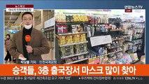 인천공항 검역 강화…마스크 미착용 승객도
