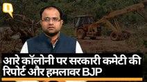 Aarey Car Shade पर कमेटी के रिपोर्ट के बाद क्या करेगी उद्धव सरकार? | Quint Hindi