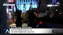 """[김진이 간다]사고나면 """"일단 튀어""""…불법 오토바이"""