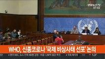 WHO, 신종코로나 '국제 비상사태 선포' 논의