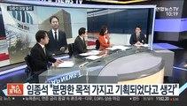 [뉴스포커스] '선거개입 의혹' 임종석 전 비서실장 오늘 검찰 조사
